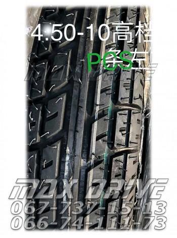 Купить покрышку 4.50-10 Chao Yang H-671 TL